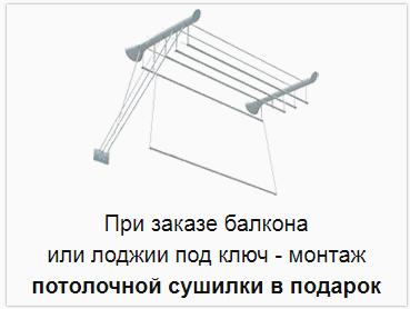 остекление балконов